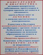 Живко Филев Хасково Кожни и венерически болести, Лъчетерапия