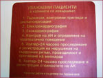 Kiril Kokalichev Haskovo Internal medicine, Cardiology