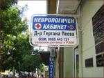 Gergana Peeva Haskovo Neurology